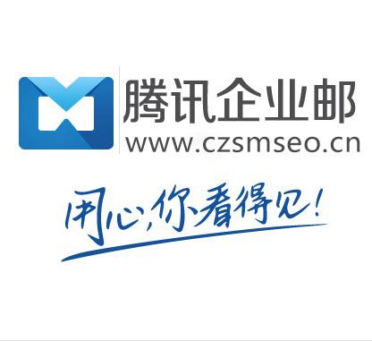 腾讯企业邮箱官方授权商常州尚美网络科技有限公司